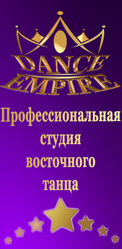 "Студия восточного танца ""DANCE EMPIRE"" - Стрип пластика"