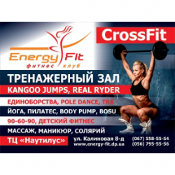 Фитнес-клуб Energy Fit - Pole dance