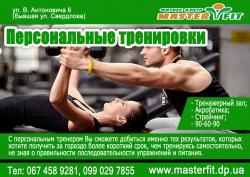 Тренер Безкровный Геннадий Иванович - Днепр, TRX, Акробатика, Аэробика